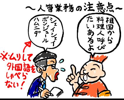 入管業務と外国語