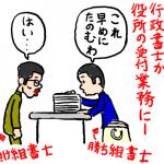 行政書士が役所の申請受付業務に進出!?