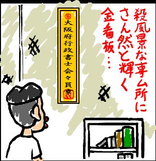 行政書士の金看板