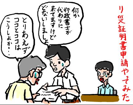 罹災証明書申請