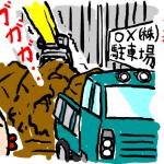 "<span class=""title"">土地開発って</span>"