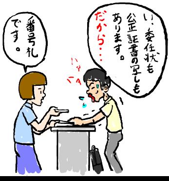 "<span class=""title"">戸籍等の代理取得について</span>"